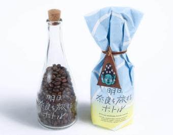 素敵な旅のお供に。さまざまなお店でリフィルを詰め替えられる「明日、奈良を旅するボトル」