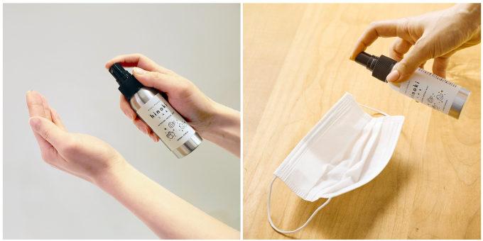 手やマスクに吹きかけて使える。ひのきなどの精油とアルコールで作られた除菌・消臭スプレー