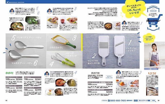 「ちょっといい」推しキッチン道具。『オレンジページ』スタッフおすすめの機能的アイテム3選