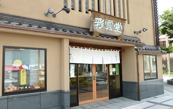 涼やかさと彩りに心躍る。夏の贈り物におすすめの「彩雲堂」の和菓子