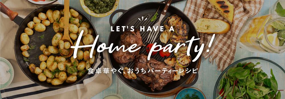 食卓華やぐ、おうちパーティーレシピ