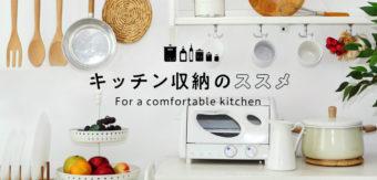 キッチン収納のススメ