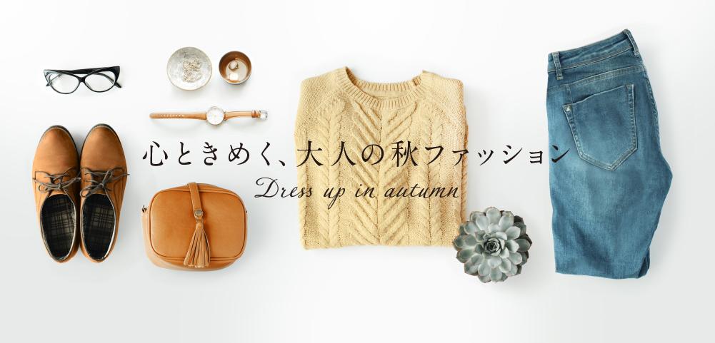 心ときめく、大人の秋ファッション