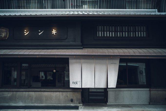 キンシ政宗の酒蔵の面影を残す、京都三条のホテル「nol kyoto sanjo」