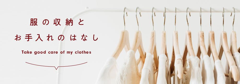 衣替えシーズンに知りたい。服の収納とお手入れのはなし