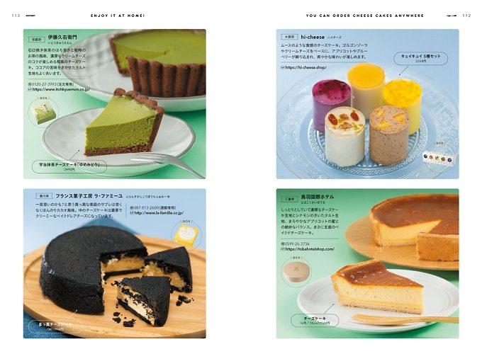 指標付きで好きな味が見つかる。まるごと一冊チーズケーキのみを紹介した『チーズケーキ本』