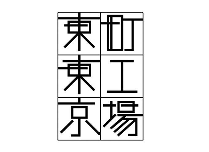 町工場から生まれる新しいモノづくり。ジャパンメイドに触れるイベント「町工場 東東京」