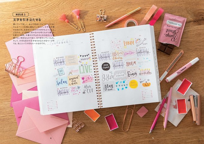 文字の書き入れ方で、楽しさ&充実感いっぱいの手帳に。『大人かわいい手帳&ノートの書き方』