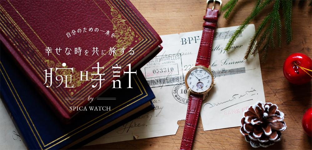 あなたの日々に寄り添う「SPICA」の腕時計