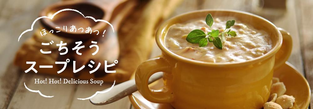 あつあつを召し上がれ。あったかスープレシピ