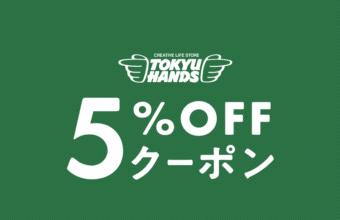 【期間限定5%OFF】東急ハンズ公式オンラインストアでお得にお買い物!
