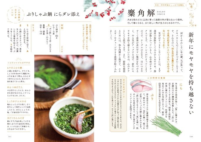 体を温める食材でセルフケア。12月の不調におすすめの血行促進食薬レシピ