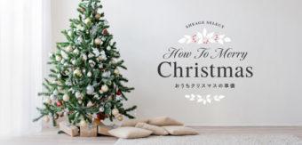 おうちクリスマスの準備