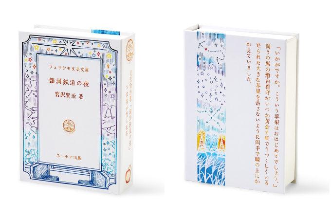 日本文学と香り高いお茶が共演。おうち時間が華やぐ「文学作品イメージティー」