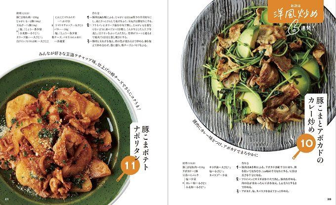 節約の味方!安くて栄養満点「豚こま切れ肉」を使った炒め物レシピ<2選>