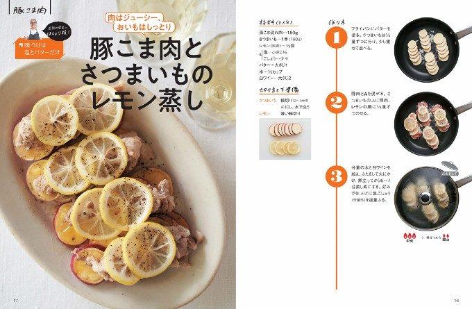 早い・安い・簡単。料理家歴40年のプロの「はしょり飯」レシピとは