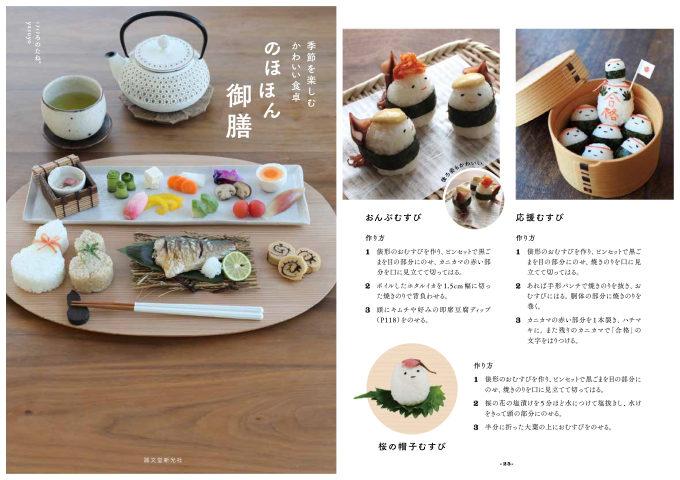 愛らしい表情にほっこり。いつもの食材で作れる、華やかな「ひな寿司ケーキ」のレシピ