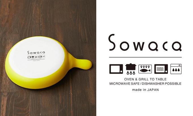 可愛らしくて使い勝手も抜群。調理したまま食卓に出せる「sowaca」のフライパン