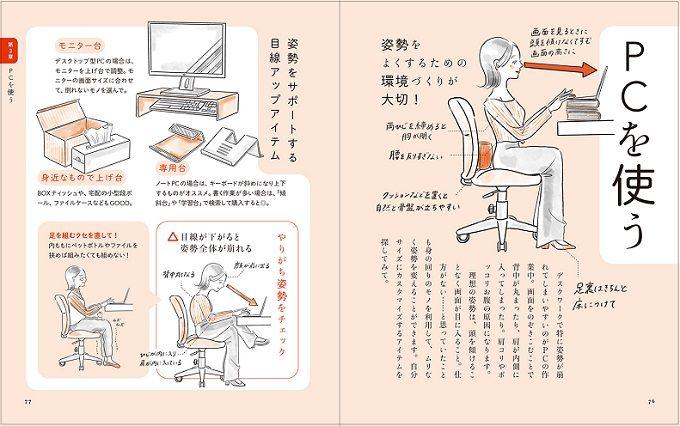 立っているとき、座っているときにちょっと意識するだけ。やせやすい体をつくる簡単習慣