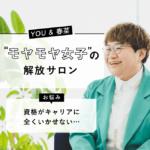 キャリアアップは、ひとりアメトーーク!からはじめる!?お悩み相談#2 春菜編
