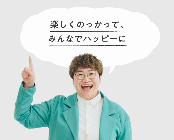 毎日をほんの少し明るく楽しく。YOUさんと近藤春菜さんの「仕事を楽しむコツ」とは?