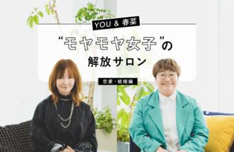 恋愛・結婚の選択。YOUさんと近藤春菜さんが思う、私らしい生き方とは?