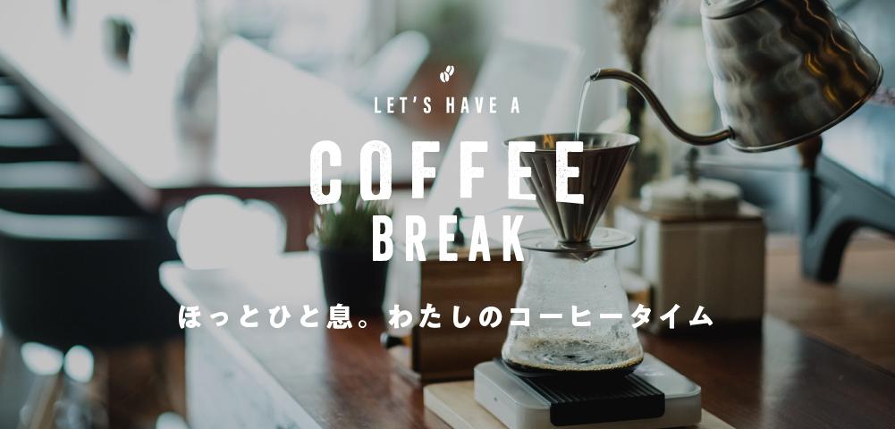 ほっとひと息。わたしのコーヒータイム