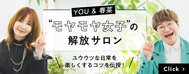 YOU&春菜 モヤモヤ女子の解放サロン