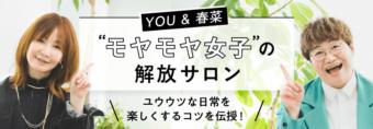 "YOU&春菜 ""モヤモヤ女子""の解放サロン"