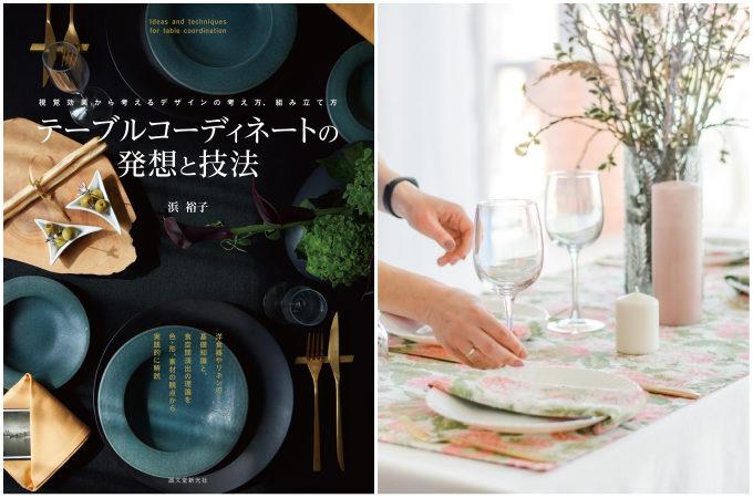いつもの食卓がおしゃれに変わる。お手持ちのアイテムで即実践できるテーブルコーディネート術