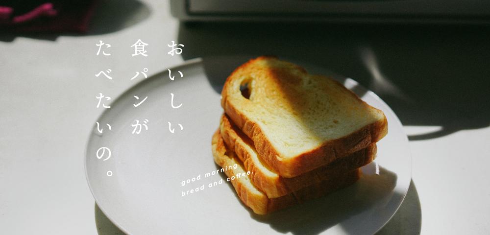 おいしい食パンがたべたいの。