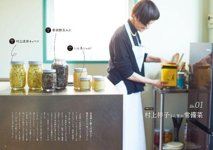 忙しい日の料理作りにお役立ち。人気料理家が冷蔵庫に常備する作り置きおかずレシピ
