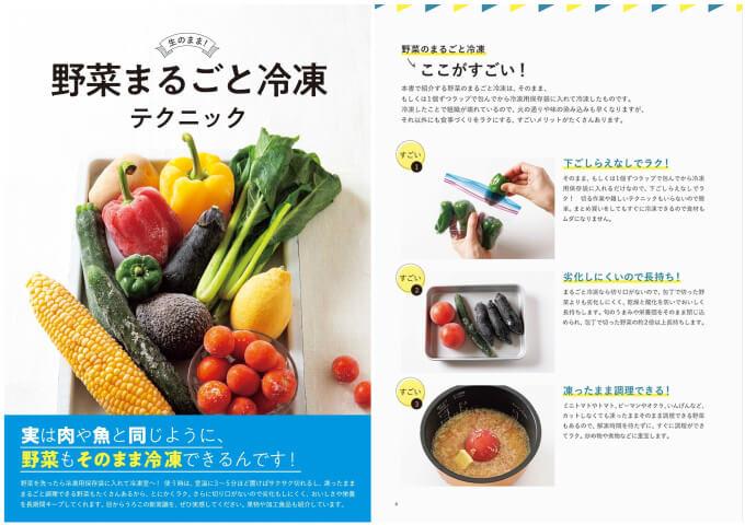 野菜はまるごと冷凍OK!プロが伝授する野菜の冷凍テク&時短レシピの画像
