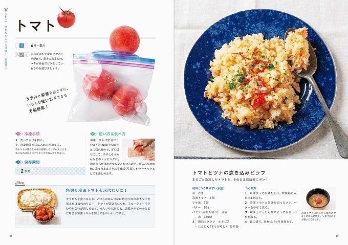 【野菜はまるごと冷凍OK】時短と栄養キープも叶う、トマト・バナナの冷凍方法&活用レシピ