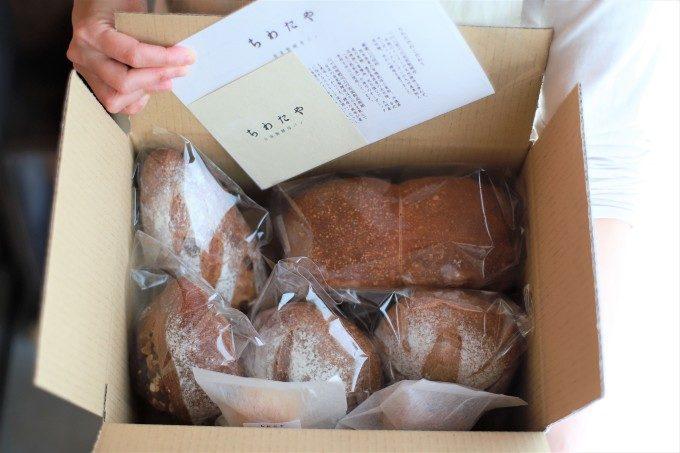パン愛が高まる。「ちわたや」の自家製酵母パンと上質なバター&ジャム