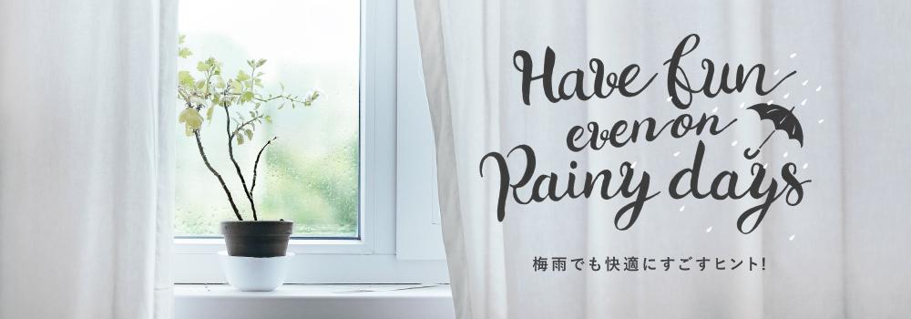 梅雨でも快適にすごすヒント!