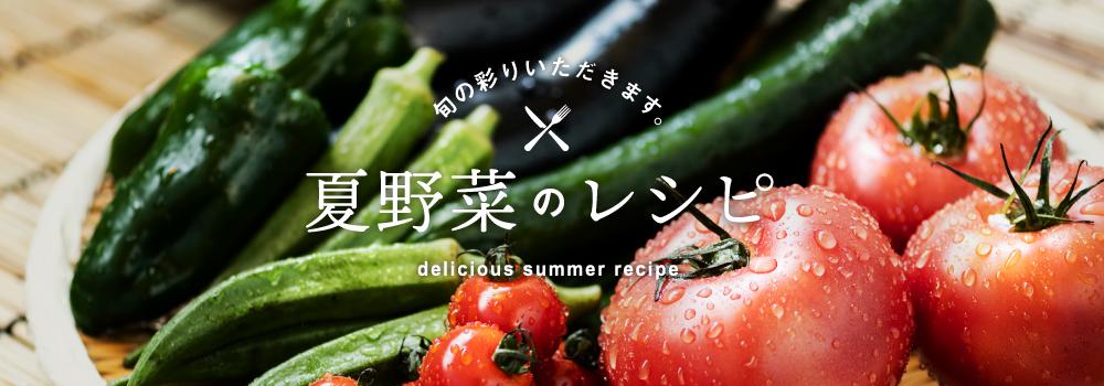 旬の彩りいただきます。夏野菜のレシピ