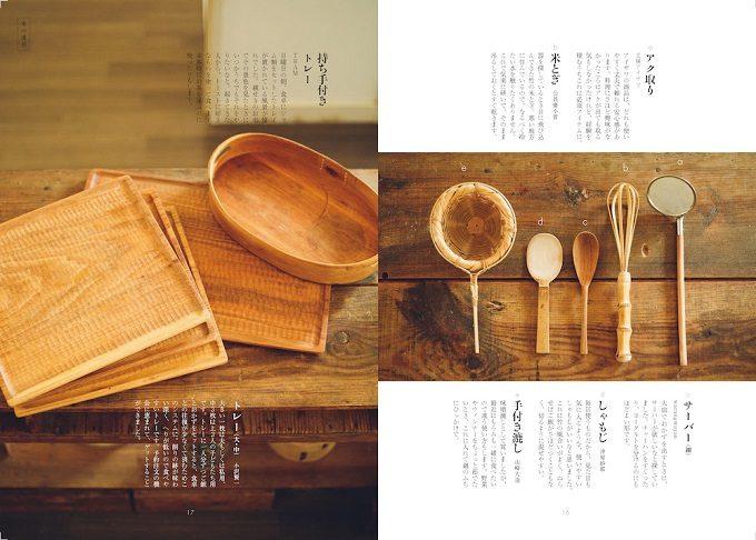台所に立つ時間が愛おしくなる。古道具の目利きが愛用する、美しくて実用的な7つの道具