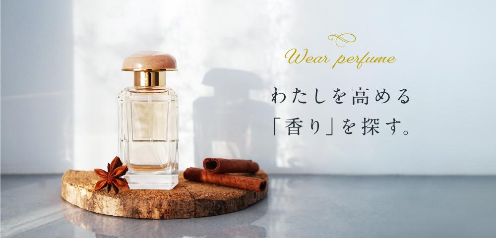 わたしを高める「香り」を探す