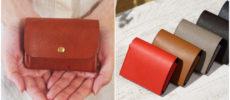 あなたにとって使いやすいアイテムを見つけて。シンプルで機能的なミニ財布特集